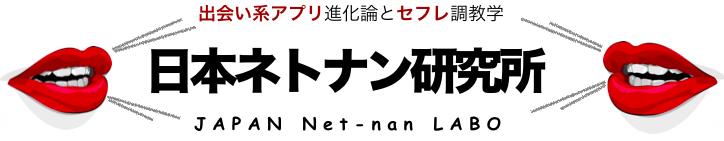 出会い系アプリ進化論とセフレ調教学【日本ネトナン研究所】