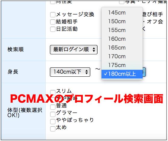 PCMAX プロフ検索