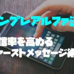 出会い系アプリ ファーストメッセージ