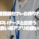 看護師セフレの作り方