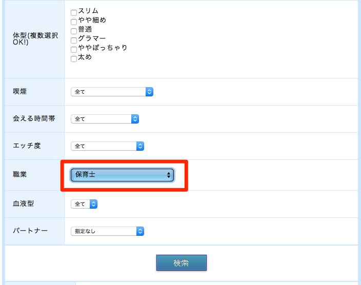 プロフィール検索_PCMAX