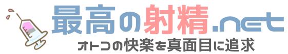 最高の射精.net|オフパコ|出会い系アプリ(ネトナン)|気持ち良い射精を追求