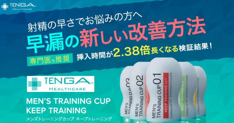 TENGAメンズトレーニングカップ