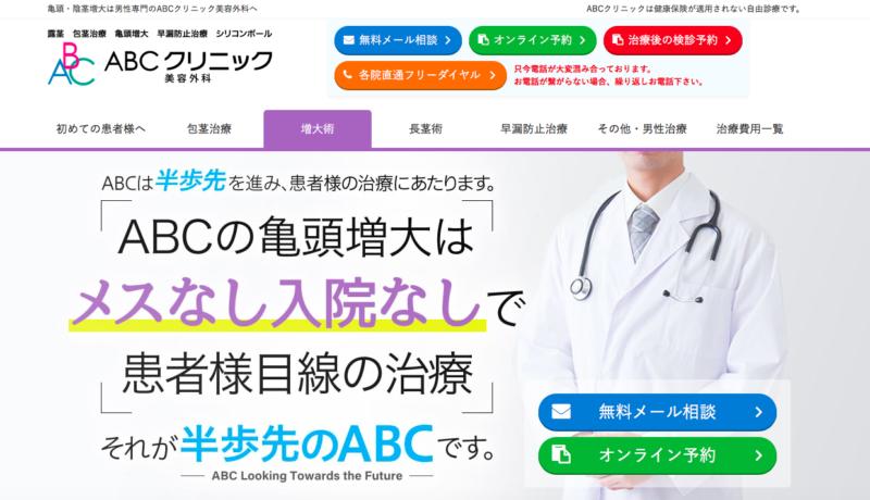 ABCクリニック,亀頭増大