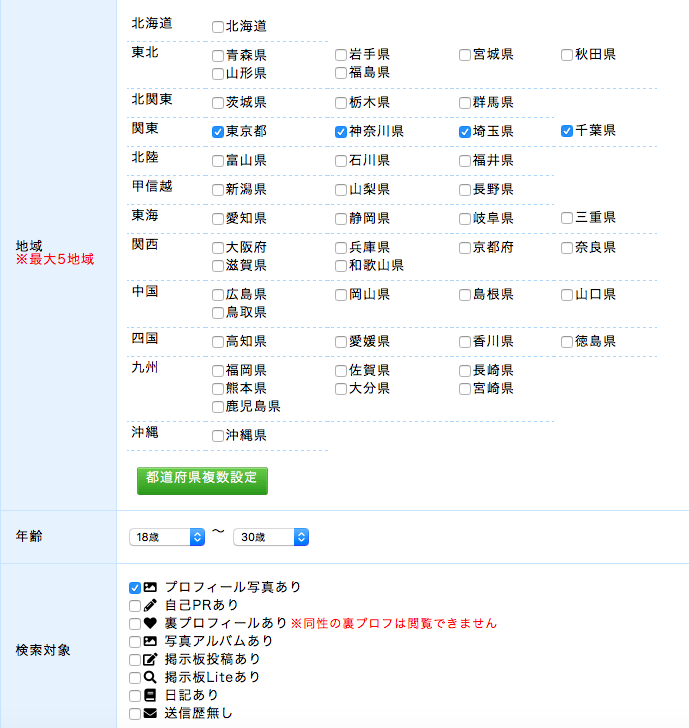 pcmax プロフ検索1