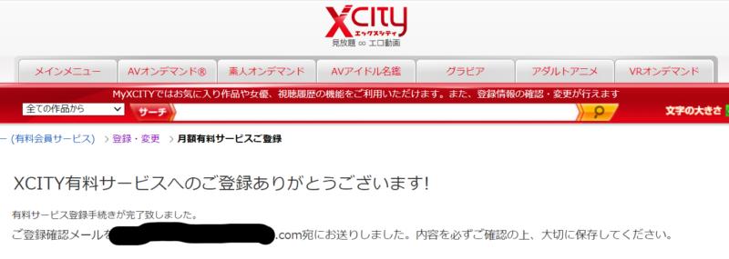XCITY入会3