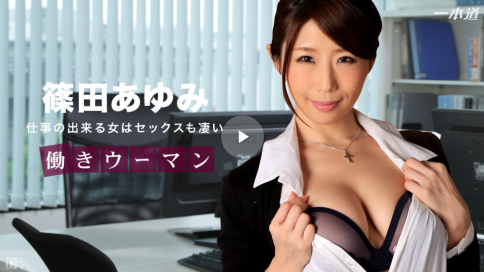 一本道 shinoda-ayumi1