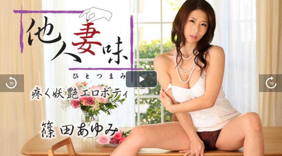 Heyzo shinoda-ayumi2